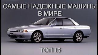 Топ 15 самых надёжных автомобилей в мире