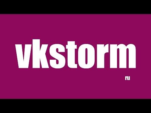 Бесплатная накрутка и заработок в ВК   VKstorm