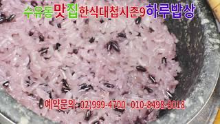 수유동맛집한식대첩시즌9하루밥상2