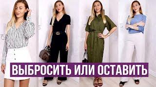 Что я Купила - Обзор Одежды из Zara и Mango / Одежда для Путешествий, ОЖИДАНИЕ и РЕАЛЬНОСТЬ!