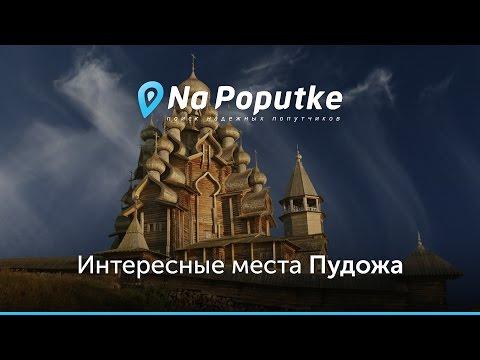 Достопримечательности Пудожа. Попутчики из Петрозаводска в Пудож.