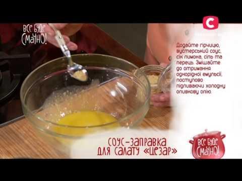 Соус для салата цезарь с