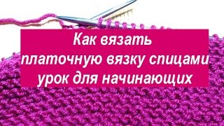 Как вязать платочную вязку спицами -  урок для начинающих