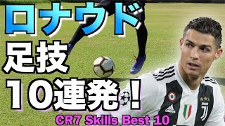 RONALDO SKILLS TOP 10 / Learn how to Ronaldo dribble