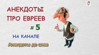 Еврейские анекдоты Анекдоты про евреев Самые смешные анекдоты 5