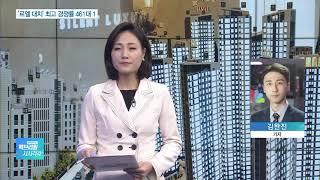 상한제 이후 첫 '강남 청약'…르엘 대치 최고 461대…