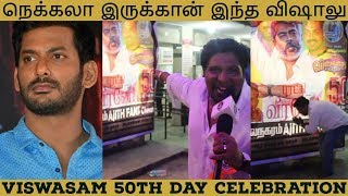 Viswasam 50th Day Celebration   SUN PICTURES ஐ  மரண கலாய் கலாய்த்த அஜித் ரசிகர்   Voice On Tamil