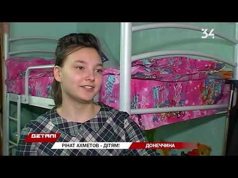 34 телеканал: Фонд Рината Ахметова помогает семье, которая забирает детей из интернатов