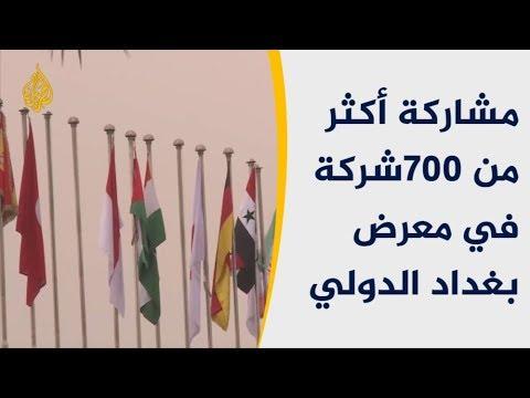 مشاركة أكثر من 700 شركة في معرض بغداد الدولي  - نشر قبل 4 ساعة