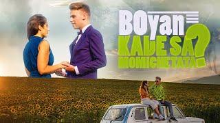 BOyan - KADE SA MOMICHETATA? / БОян - КЪДЕ СА МОМИЧЕТАТА? (Official 2K Video)