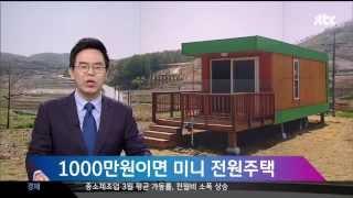 1천만원이면 초원 위 나만의 집을...미니 전원주택 인기