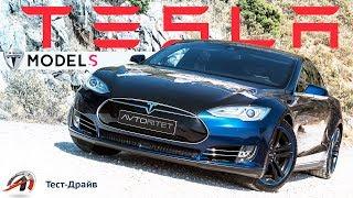 Обзор Tesla Model S // РАЗГОН до 100 км/ч СО СКОРОСТЬЮ СВЕТА! // AVTOritet