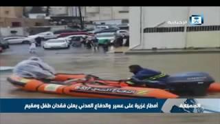تعليق الدراسة غدا في مدارس التعليم العام وجامعة الملك خالد في عسير بسبب التقلبات الجوية