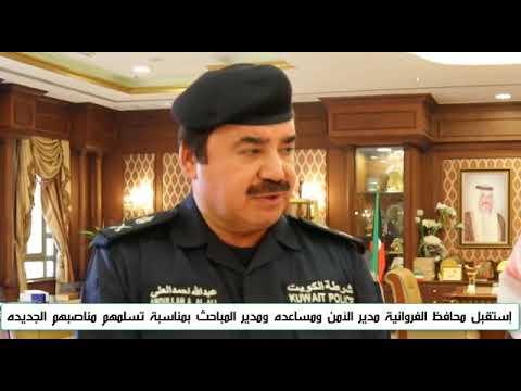 بحث مع مدير أمن الفروانية ومساعده الاستعدادات لمواكبة الاحتفالات الوطنية