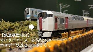 【鉄道模型紹介】マイクロエース 215系2次車 ホリデー快速ビューやまなし