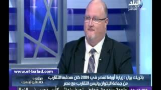 بالفيديو .. باتريك : أمريكا رفضت حضور «مبارك» خطاب أوباما بجامعة القاهرة وأصرت على وجود الإخوان