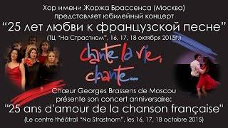 Юбилейный концерт Хора Ж.Брассенса (КЛИП,15мин)- Сoncert du Choeur Brassens (CLIP, 15min), 2015