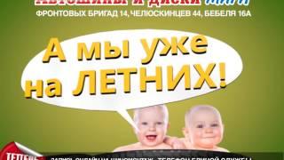 Автошины и Диски Мира Екатеринбург!(, 2014-04-07T05:04:49.000Z)