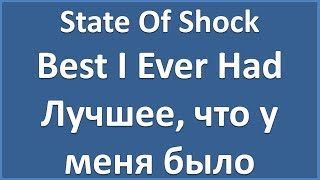 State Of Shock - Best I Ever Had - текст, перевод
