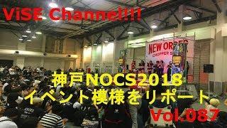 ViSE CLOTHiNGオフィシャル動画配信チャンネルvol.087! 神戸で開催され...