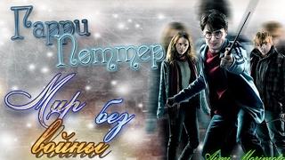 Гарри Поттер - Мир без войны