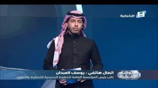 العبدان: سيتم تخفيض مدة الرحلات إلى 200 دقيقة من محطة الدمام إلى محطة الرياض.