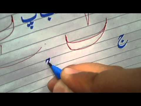 Learning Nastaleeq Font in Urdu - Lesson 1