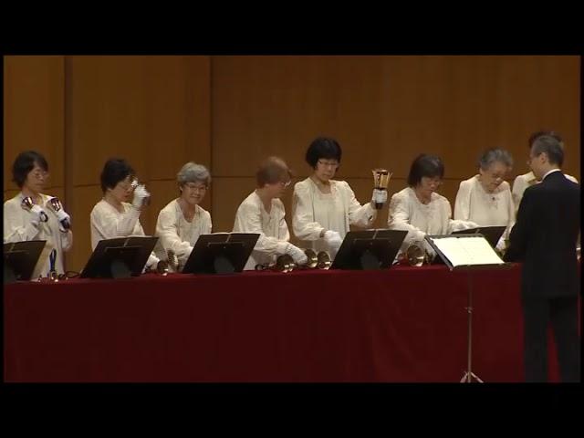 第14回ハンドベル世界大会, For All the Saints, Kobe YMCA Bell-choir (Dir. Nozomu Abe)