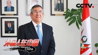 《外国人在中国》 20190707 卡普纳伊的中国情缘  CCTV中文国际