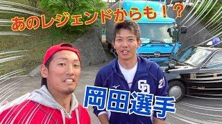 今シーズン初の由宇!奇跡的にレジェンドからサイン貰えた!!! thumbnail