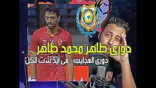 الحلقة 73 الموسم 6 تيكي تاكا : تعادل الأهلى مع الأسماعيلى .. دورى طاهر محمد طاهر و الشواهد