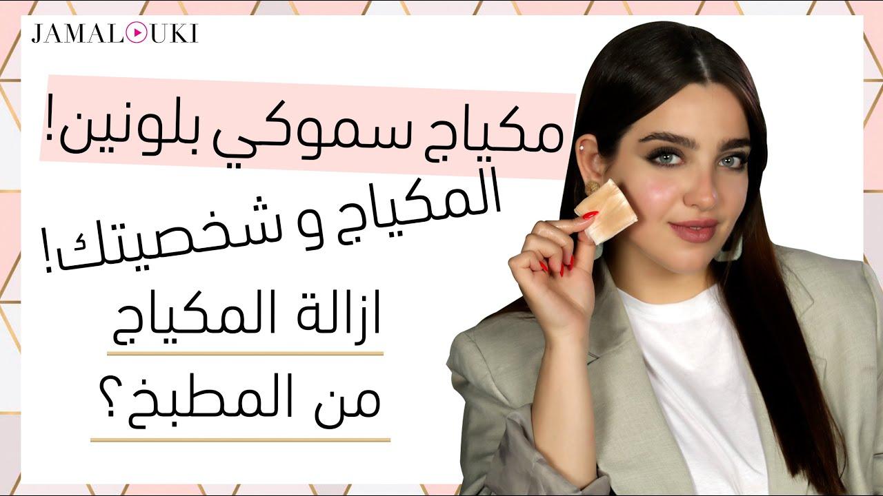 مكياج سموكي سهل| ماذا يقول مكياجك عنك؟| إزالة المكياج بالزيت من مطبخك| يومياتك مع جمالك، رمضان 2020