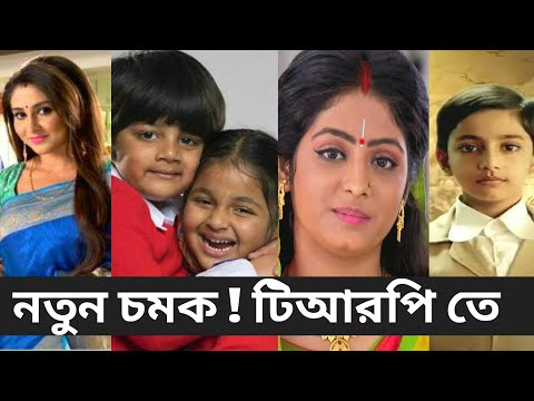 বাংলা সিরিয়ালে নতুন চমক | Bengali Serial TRP | Star Jalsha | Zee Bangla |Cine Reporter Bangla