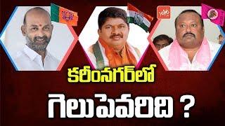Karimnagar Constituency Politics | Gangula Kamalakar Vs Bandi Sanjay | Ponnam Prabhakar | YOYO TV