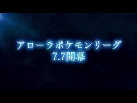 Alola League Official Trailer!! Pokemon Sun And Moon