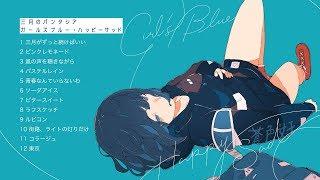三月のパンタシア 2nd Album「ガールズブルー・ハッピーサッド」クロスフェード