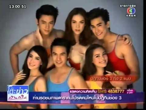 TKBT 2/11/55 - ปฏิทินช่อง 3 ปี 2556