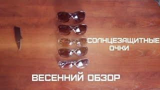 #16 Women's glasses / Весенний обзор на женские солнцезащитные очки
