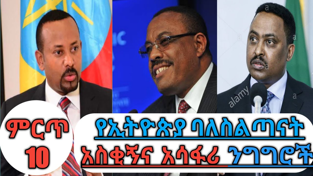 Funny Speeches Of Ethiopia By Officials