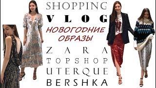 Новогодний шоппинг влог: Zara, Topshop, Bershka, Uterque // Тренды осени 2018