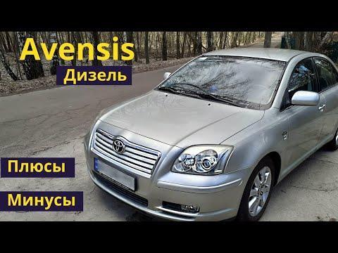 Toyota Avensis. Еще живой - 2.2 Дизель. Плюсы и минусы. Обзор.
