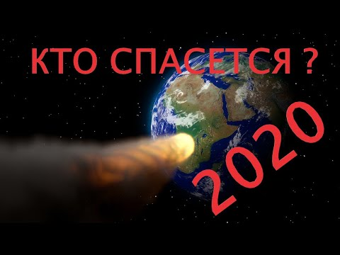 Ванга 2020. Кто спасется!!! Шокирующие предсказания Ванги!!! К Земле приближается Астероид.