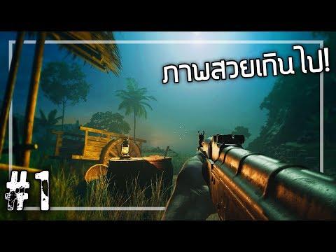 🎮 FARCRY5 สงครามเวียดนาม 1  นี่มันภาคเสริมหรือเกมใหม่วะเนี่ย!!!