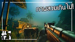 🎮 FARCRY5 สงครามเวียดนาม #1 - นี่มันภาคเสริมหรือเกมใหม่วะเนี่ย!!!