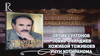 Ортик Султонов - Зокир Очилдиев - Хожибой Тожибоев учун хотиранома (Хандалак)