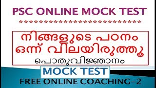 KERALA PSC MOCK TEST ONLINE ( പൊതുവിജ്ഞാനം) || online exam