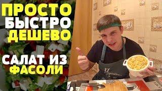 Мой Второй Ролик На Ютубе! Вкусный Салат Из Фасоли, Огурцов, Морковки И Лука!