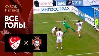 Фото 22.02.2020 Турция - Португалия - 48. Все голы матча Кубка Легенд