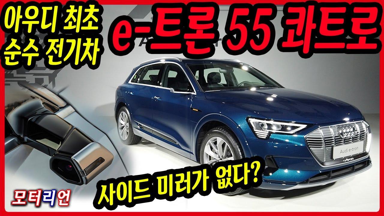 어벤져스 엔드게임 그 차! 아우디 e-트론 55 콰트로 신차 리뷰 Audi e-tron