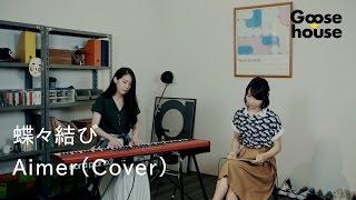 蝶々結び/Aimer(Cover)
